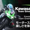 「カワサキ チームグリーン プログラム」発表、モータースポーツへの参加を応援