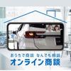 スバル、Zoomを活用したオンライン商談の全国展開開始