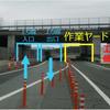 伊勢道・久居IC 上り線、夜間に閉鎖 6月21-24日