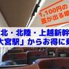 大宮駅から新幹線に乗ると…最大1100円もお得に[マネーの達人]