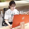 スゴすぎる新型iMac! さっそく触ってみた[動画]