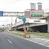 外環道・三郷JCT、夜間ランプ閉鎖 6月14日