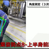 豊田自動織機、作業姿勢分析システムを開発---高年齢でも働ける職場づくりへ