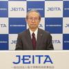 JEITA綱川会長「グリーン×デジタルは率先して取り組む事業の1丁目1番地」