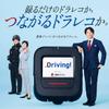 損保ジャパン、「つながるドラレコ Driving!」をリニューアル…イメージキャラクターに高橋一生を起用