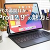 新型 iPad Proはスゴい!…マジックキーボード、Appleペンシルも使ってみた[レビュー]