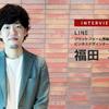 LINEが日本マイクロソフトと連携する理由…LINE プラットフォーム事業開発室 ビジネスデザインチーム 福田真氏[インタビュー]