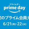 【今夜23時59分まで!】『Amazonプライムデー』人気急上昇&おすすめアイテム15選