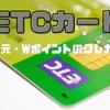 お得に「ETCカード」を作ろう…高還元・Wポイントのカード6選