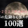 「最恐心霊スポット100選」最新版を発表---くるまの旅ナビ