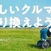 奈良日産、次世代型電動車椅子『WHILL』の取り扱い開始…免許返納後の移動を支援