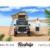 ダムドカスタムカーとキャンプギアをまるごとレンタル、新サービス「ロドリップ」試験運用開始
