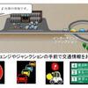 高速道路の事故・渋滞情報を音声でプッシュ通知、「みちラジ」情報提供範囲を静岡・山梨・長野に拡大へ