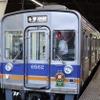 関西の鉄道、相次いで台車亀裂…南海の通勤用電車とJR西日本のレール運搬車