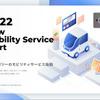 出光タジマEV、超小型EVと次世代モビリティサービスのティザーサイトを公開