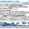 電気バスやFCタクシー導入の支援先、15事業を決定 国交省