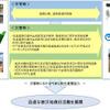 NEXCO東日本とNTT東日本、災害時の連携協定を締結