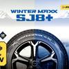 「ナノ凹凸ゴム」で氷上性能が大幅アップ、ダンロップの新作冬タイヤ「WINTER MAXX SJ8+」