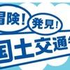 【夏休み】国交省「こども霞が関見学デー」をオンラインで開催