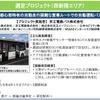 東京の西新宿と臨海副都心で自動運転移動サービスへ 都が実証実験の実施を決定