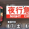 【夏休み】トキ鉄に国鉄型の夜行急行…ロングシートも利用可能