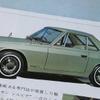 60年代のチャーミングな国産クーペ 5選【懐かしのカーカタログ】