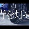 トーヨータイヤ、企業テレビCF「青を灯せ-SUV冬篇」を公開