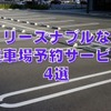 リーズナブルな「駐車場予約サービス」4選 & 駐車料金を抑える方法