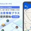 移動式オービスなど通知する新機能 Yahoo!カーナビが提供開始
