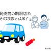[プロが答えるカーケア]有効期限が切れた「発炎筒」で車検は通る?…回答 ユサワ自動車