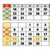 高速道路、休日割引の適用除外は9月12日まで、6度目の延長