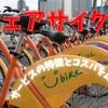 「シェアサイクル」はお得か? 電動アシスト自転車やタクシーと比較