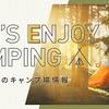 車中泊スポットを多数紹介…「キャンプ特集2021」 NAVITIME Travelが公開