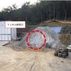 対策土問題で揺れた北海道新幹線札樽トンネルの富丘工区、8月31日から掘削開始へ
