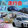 NAPAC 富士スピードウェイ走行会、参加者募集開始 10月27日開催
