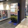 タバコじゃないよチャバコだよ…日本茶の魅力を発信、自販機を再利用 西武鉄道