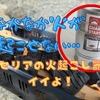 100均キャンパーの使用レポ「火起こし器」…たった10分で簡単に本格炭火