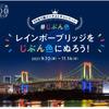 自分でデザインしたレインボーブリッジが動き出す、首都高が「3Dぬり絵コンテスト」開催