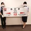 特急グリーン車のシートや駅名標も…JR九州が鉄道部品のオンラインオークション 9月23日