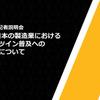 注目を集めるシミュレーションベースのデジタルツインについて説明会を開催…アンシスジャパン