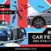 懐かしのクラシックカーと最新EVを同時展示 「柏の葉カーフェスタ」9月18-19日開催