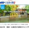 くるまの旅ナビ、温泉・お風呂自慢のキャンプ場100選を発表…1位は「ほったらかしキャンプ場」
