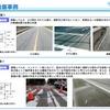 道路の点検実施、地方公共団体で遅れ目立つ 2020年度国交省まとめ