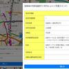 マップル、EV充電ステーションマップ公開…災害時の電力供給源確保にも活用