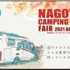 「名古屋キャンピングカーフェア2021 AUTUMN」開催、ペット同伴可 10月9・10日