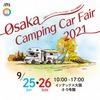 大阪キャンピングカーフェア、明日開幕…軽から輸入車まで150台が集結