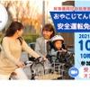"""子供乗せ自転車に""""安全運転免許""""を---保護者向け勉強会 10月6日"""