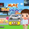 子ども向け社会体験アプリにエコドライブ…三菱自動車「ごっこランド」