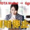 「TOYOTA Wallet → 6gram」が利用停止、高還元の定番ルート 9月26日限り