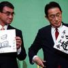 自民総裁選、愛妻家の岸田氏はマツダの役員秘書と見合い結婚[新聞ウォッチ]